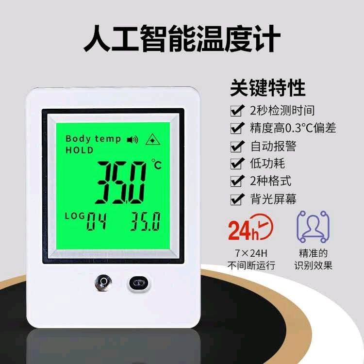 AIT3 artificial intelligence thermometer